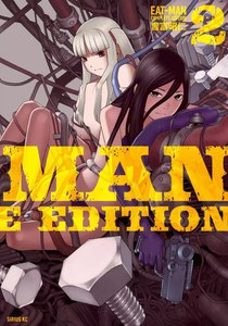 EAT-MAN COMPLETE EDITION 2巻