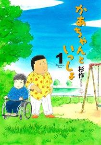 かあちゃんといっしょ (1) 電子書籍版