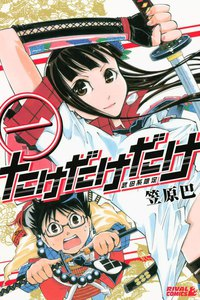 たけだけだけ-武田系限定- (1) 電子書籍版