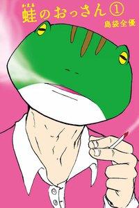 表紙『蛙のおっさん』 - 漫画