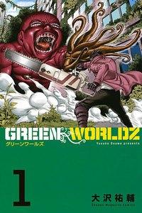 表紙『GREEN WORLDZ』 - 漫画