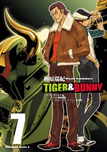 TIGER&BUNNY 7巻