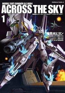 機動戦士ガンダム U.C.0094 アクロス・ザ・スカイ 1巻