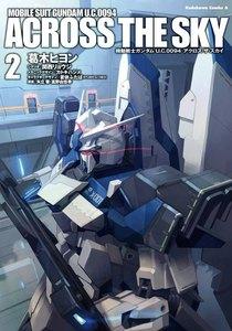 機動戦士ガンダム U.C.0094 アクロス・ザ・スカイ 2巻