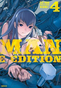 EAT-MAN COMPLETE EDITION 4巻