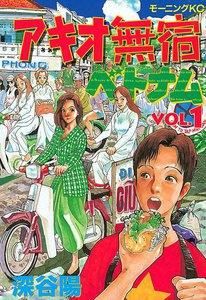アキオ無宿ベトナム編 1巻