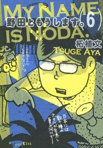 野田ともうします。 6巻