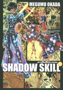 SHADOW SKILL 11巻
