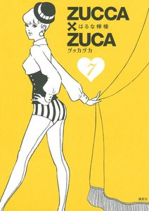 ZUCCA×ZUCA 7巻