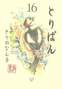とりぱん (16~20巻セット)