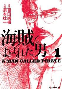 海賊とよばれた男 1巻