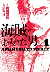 海賊とよばれた男 (1~5巻セット)
