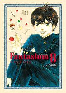 ファンタジウム 8巻