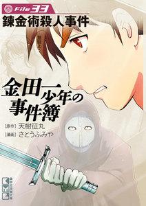 金田一少年の事件簿 (33) 錬金術殺人事件