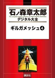 ギルガメッシュ 【石ノ森章太郎デジタル大全】 4巻