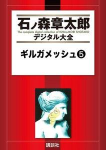 ギルガメッシュ 【石ノ森章太郎デジタル大全】 5巻