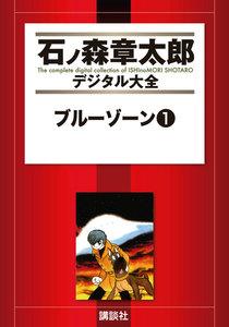 表紙『ブルーゾーン 【石ノ森章太郎デジタル大全】(全2巻)』 - 漫画