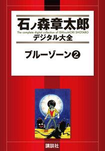 ブルーゾーン 【石ノ森章太郎デジタル大全】 2巻