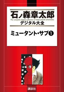 ミュータント・サブ 【石ノ森章太郎デジタル大全】 (全巻)