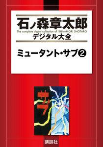 ミュータント・サブ 【石ノ森章太郎デジタル大全】 2巻