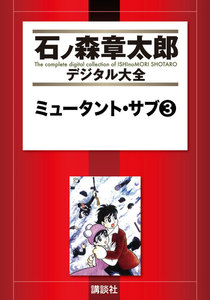 ミュータント・サブ 【石ノ森章太郎デジタル大全】 3巻