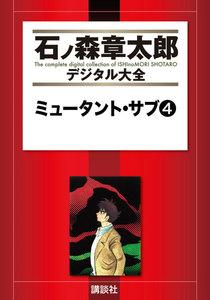 ミュータント・サブ 【石ノ森章太郎デジタル大全】 4巻