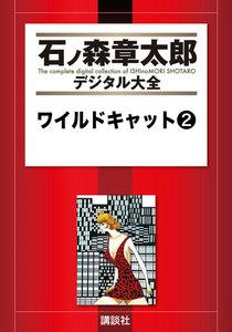 ワイルドキャット 【石ノ森章太郎デジタル大全】 2巻