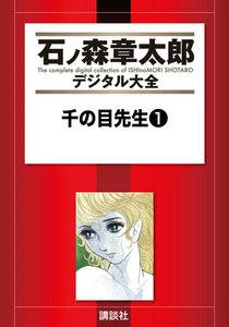 千の目先生 【石ノ森章太郎デジタル大全】 (全巻)