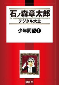 少年同盟 【石ノ森章太郎デジタル大全】 (全巻)
