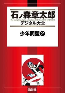 少年同盟 【石ノ森章太郎デジタル大全】 2巻