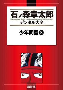 少年同盟 【石ノ森章太郎デジタル大全】 3巻