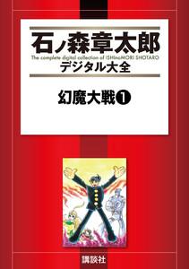 幻魔大戦 【石ノ森章太郎デジタル大全】 (全巻)