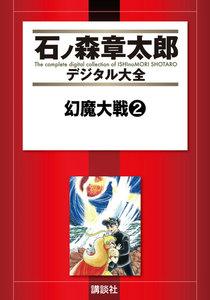 幻魔大戦 【石ノ森章太郎デジタル大全】 2巻