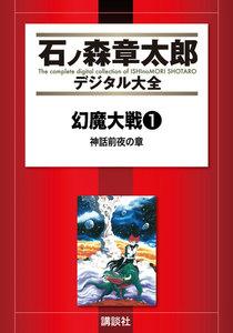 幻魔大戦(リュウ掲載版) 【石ノ森章太郎デジタル大全】 (1) 神話前夜の章