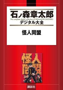 怪人同盟 【石ノ森章太郎デジタル大全】