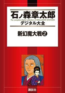 新幻魔大戦 【石ノ森章太郎デジタル大全】 2巻