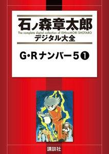 G・Rナンバー5 【石ノ森章太郎デジタル大全】 1巻