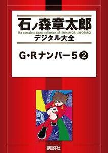 G・Rナンバー5 【石ノ森章太郎デジタル大全】 2巻