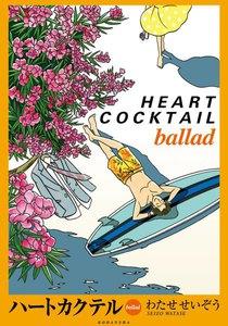 ハートカクテル ballad 電子書籍版