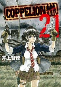 COPPELION (21~25巻セット)