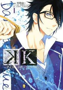 K ―デイズ・オブ・ブルー― 1巻