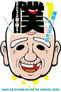 表紙『僕のおじいちゃんが変な話する!』 - 漫画