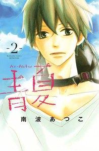 青夏 Ao-Natsu 2巻