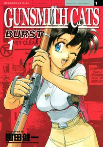 GUNSMITH CATS BURST 1巻