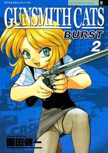 GUNSMITH CATS BURST 2巻