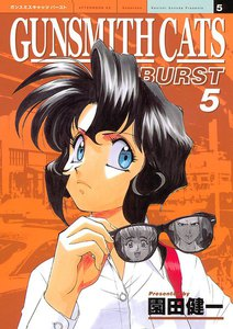GUNSMITH CATS BURST 5巻