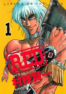 RED (全巻)