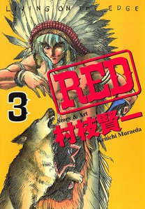 RED 3巻