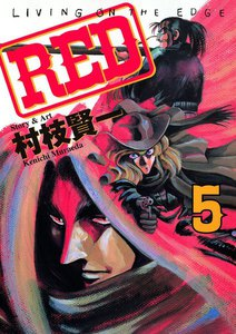 RED 5巻