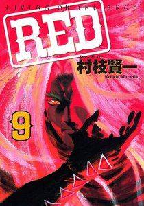 RED 9巻